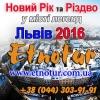 New tours Новый год 2016 в Львове и Луцке.  Этнотур