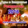 New tours Туры в Закарпатье на Рождество 2016