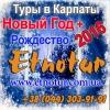 New Туры в Карпаты Новый год и Рождество 2016