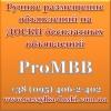 ProMBB Ручное размещение 2018 Доски объявлений