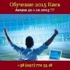 Trading Corporation раздает подарки 2015 Киев
