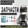 Акция 2015 Запчасти грузовых авто прицепов Rolfo Lohr