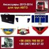 Аксессуары 2013-2014 грузовиков Шторки чехлы куртки портфели