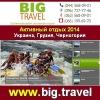 Активные туры 2014 Украина Грузия Черногория