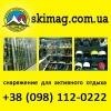 Активный отдых 2014 Снаряжение горнолыжное Киев