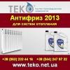 Антифриз 2013 для систем отопления.  Киев