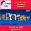Апостиль 2014-2015 Консульский перевод Легализация