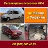 Аренда 2014 Микроавтобусы Авто бизнес класса Киев