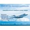 Авиабилеты 2014 Бронирование авиабилетов онлайн и телефону