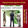 Бизнес Проект предлагает юридические адреса в Киеве
