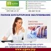 Бухгалтерское обслуживание 2015 от 399 грн мес Киев