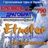 Буковель 2014 Регулярные горнолыжные туры Этнотур