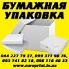 Бумажная упаковка 2015 от производителя Киев