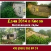 Дача 2014 Купить дачу от хозяина в Киеве