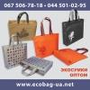 Дешевле нет Эко сумки 2015 оптом от производителя Киев