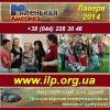 Детские лингвистические лагеря 2014 в Украине,  США.  Киев
