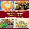 Детский парк развлечений 2014 Baby Boom Киев