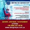 Дизайн,  реклама,  полиграфия 2015 в Киеве.