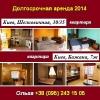 Долгосрочная аренда 2014 квартиры Киев Бажана,  Шелковичная