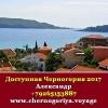 Доступная Черногория 2017 без посредников и предоплаты