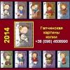 Е. Г.  Гапчинская картины 2014 копии Киев заказ