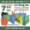 Эко-сумки 2015.  Самые низкие цены Киев
