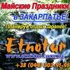 Экскурсии по Закарпатью.  Майские праздники 2014