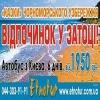 Экскурсионные туры 2015 Одесская обл.  Отдых в Затоке
