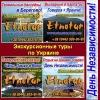 Экскурсионные туры Украина День Независимости 2014