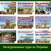 Экскурсионные туры Украина День Независимости 2015