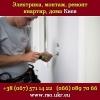 Электрика,  монтаж,  ремонт,  квартиры,  дома.  Киев
