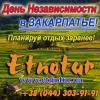 Этнотур 2018 Туры в Закарпатье День Независимости