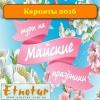 Этнотур.  Майские праздники 2016 в Карпатах