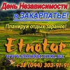 Этнотур ко Дню Независимости 2016 на Закарпатье