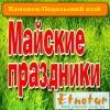 Этнотур Майские праздники 2016 в Каменец-Подольском