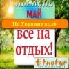 Этнотур На майские праздники 2016 по Украине