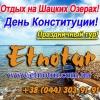 Этнотур отдых 2016 Шацкие озера День Конституции