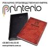 Еженедельники,  мягкие блокноты 2018 с логотипом