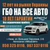 ГБО 2016 на все автомобили.  Киев и обл.