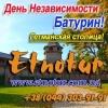Гетьманська столиця Батурин.  Этнотур 2015