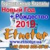 Горнолыжные туры Карпаты Новый год Рождество 2019