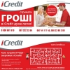 Гроші 2017 готівкою за 2 години Київ