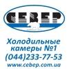 Холодильные и морозильные камеры 2017 Киев