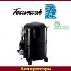 Холодильные компрессоры 2016 Tecumseh