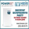 ИБП 2016 Powerset Источники бесперебойного питания