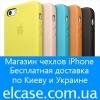 Интернет магазин чехлов для iPhone 4,  5,  6 и 6 Plus