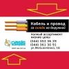 Кабельная продукция 2014 по супер ценам в Украине