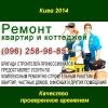 Качественный ремонт квартир коттеджей в Киеве