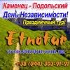 Каменец-Подольский с Этнотуром День Независимости 2016