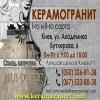 Киев 2015 Керамогранит 1 и 2 го сорта Zeus Outlet
